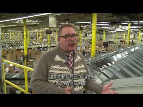 Canada Post sorting facility