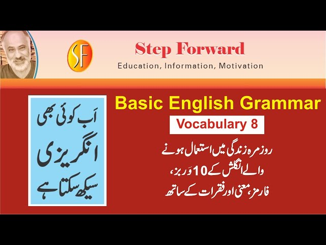Ten Words for Daily Use with Meanings & Sentences | Basic English Grammar| Vocabulary 8| StepForward