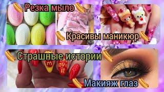 Мыло макияж глаз маникюр и страшные истории новая страшная история Загляните под видео