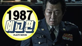 1987 (1987:When the Day Comes, 2017) 메인 예고편|PLAYYMOVIE