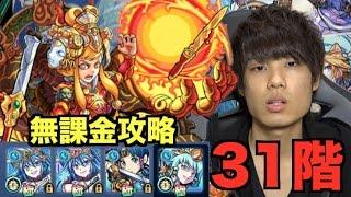 【モンスト】シロアの覇者の塔31階無課金攻略!