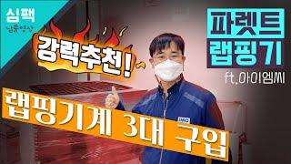 랩핑기계 : 파렛트랩핑기 3대를 사게된 이유 (ft.아…