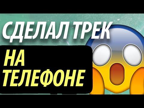ТРЕК В СТИЛЕ HOUSE НА ТЕЛЕФОНЕ / БЛАГОДАРЯ КОРОНАВИРУСУ
