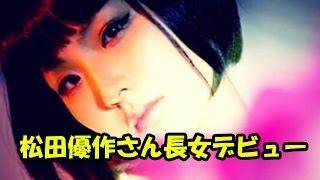 【どっち似?】松田優作さん長女、CDデビュー 松田美由紀 検索動画 22
