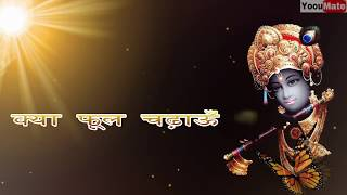 क्या फूल चढ़ाऊँ मैं || kya phool chadhau main full screen whatsapp status