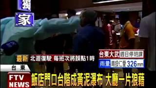 【民視即時新聞】台東知本富野溫泉會館,晚間十一點多,驚傳飯店旁的山...
