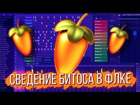 КАК СВЕСТИ БИТ В FL STUDIO 20 / СВЕДЕНИЕ И ПЛАГИНЫ