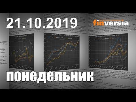 Новости экономики Финансовый прогноз (прогноз на сегодня) 21.10.2019