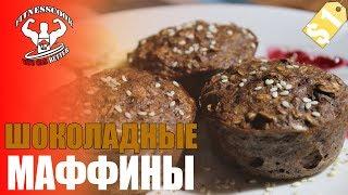Как Приготовить Шоколадные Маффины / Овсянные Маффины/ [Рецепты Fitness Cook #Fitnesscook]