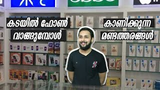 😂Don't Buy Smartphone from Mobile Shops Before Watching This   Tech Comedy   Malayalam