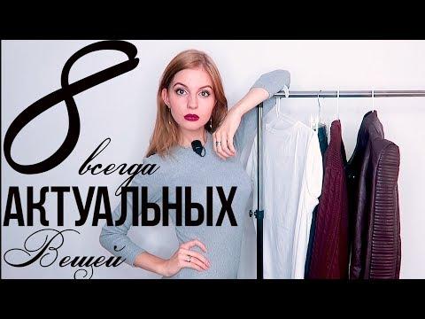 Базовый Гардероб на ОСЕНЬ // Секреты Instagram // Бьюти Новости 22.09.17.