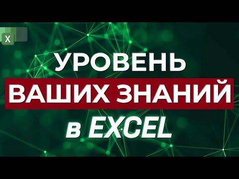 Проверяем знание Excel задание с решениями