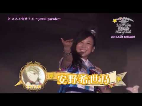 『THE IDOLM@STER CINDERELLA GIRLS 3rdLIVE シンデレラの舞踏会 -』PV Part3