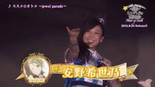 『THE IDOLM@STER CINDERELLA GIRLS 3rdLIVE シンデレラの舞踏会 -』PV Part3 thumbnail