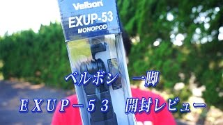 Velbon 一脚 レバー式 EXUP-53 http://amzn.to/2089Z5v 近いうちに使う...