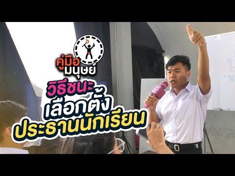 คู่มือมนุษย์ EP.73 วิธีชนะเลือกตั้งประธานนักเรียน