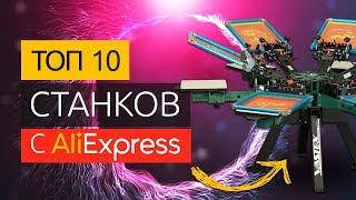 ТОП 10 станков с Алиэкспресс для старта бизнеса