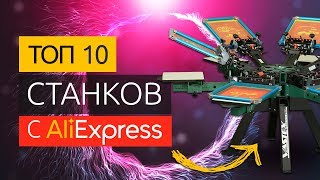 ТОП 10 станков с Алиэкспресс для старта бизнеса thumbnail
