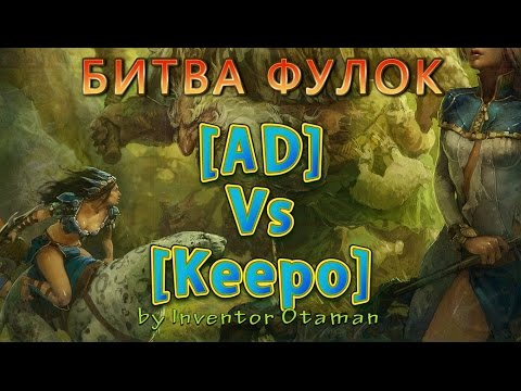 видео: ad vs keepo Битва фулок! prime world Фул абуз. 2400+