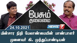 Peasum Thalaimai-News7 Tamil Show
