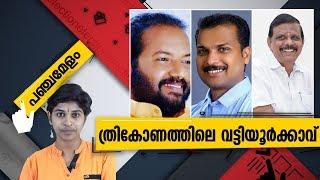 by-election-vattiyurkkavu-madhyamam