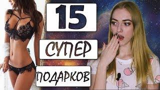 15 ИДЕЙ ПОДАРКА ДЛЯ ДЕВУШКИ/ ОНА БУДЕТ В ШОКЕ!