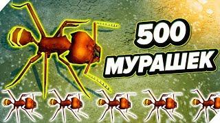 500 мурашек ЭВОЛЮЦИЯ МУРАВЕЙНИКА ! - Игра Empires of the Undergrowth. Симулятор муравейника