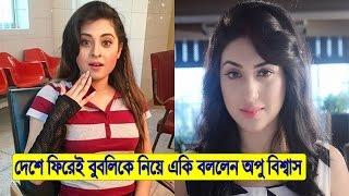 দেশে ফিরেই অভিনেত্রী বুবলির সম্পর্কে একি বললেন অপু বিশ্বাস | Actress Apu Biswas | Bangla News Today