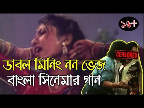 Double Meaning Non Veg Bengali Movie Songs | Bangla Funny Video | KhilliBuzzChiru