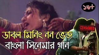 Double Meaning Non Veg Bengali Movie Songs | Bangla Funny Video | KhilliBuzzChiru