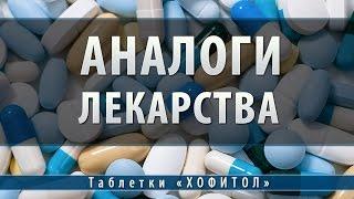 Хофитол таблетки | аналоги
