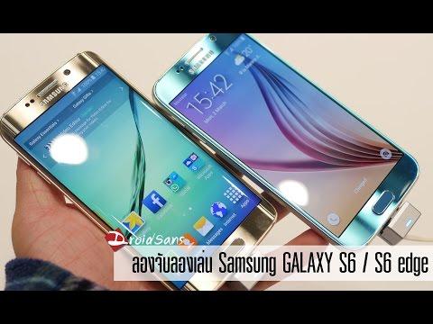 ลองจับลองเล่น Samsung Galaxy S6 และ S6 Edge