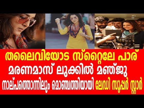 Actress Manju Warrier Shares Latest Location Pic From Chathurmugham Malayalam Film Fans Just Love It