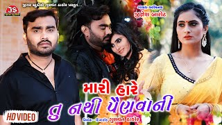 Mari Hare Tu Nathi Painvani - Jignesh Barot - Latest Gujarati Sad Song 2020