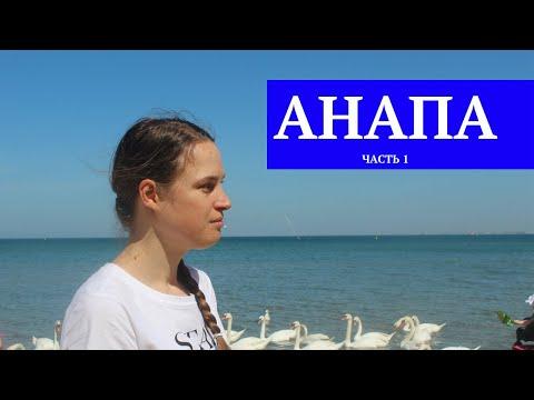 Из Краснодара в Анапу. Часть 1. Море. Отель. Отдых в Анапе