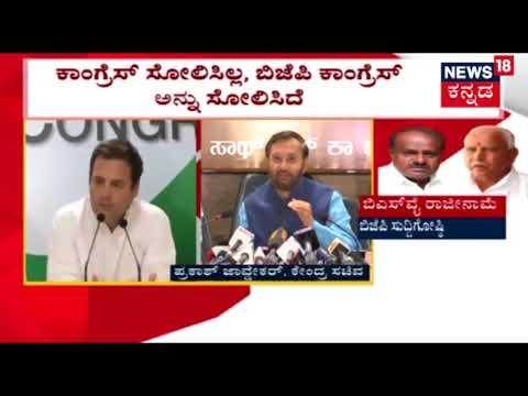 The Entire Congress Speaks Only Volumes About Corruption - Prakash Javadekar