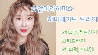 "✂️인기폭팔 ""윤식당2 정유미히피웨이브펌 뽀글이펌 푸들펌 히피펌하는방법"