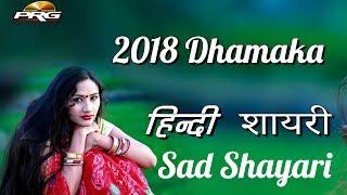 2018 DHAMAKA - Heart Touching  SHAYARI | Sad shayari stutus  2018 | PRG
