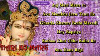 Hari No Marg 13 | Shree Krishna New Bhajan 2014 | Hari Bharwad | Full Audio Songs Jukebox