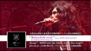 9GOATS BLACK OUT2011年ニューリリース! Melancholy pool TOURから発表...