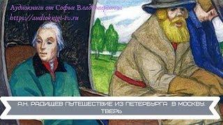 Радищев. Путешествие из Петербурга в Москву. Глава 7 Тверь / Видео