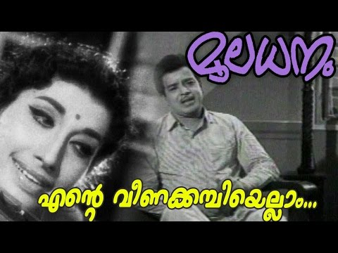 Ente Veenakambiyellam...  | Malayalam Classic Movie | Mooladhanam | Movie Song | Ft. Sathyan, Ambika