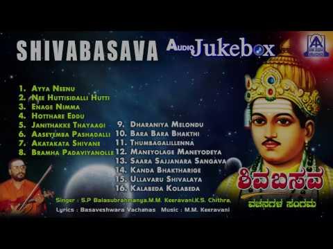 Shivabasava | Devotional Audio Jukebox I S. P Balasubrahmanyam | M. M. Keeravani I Akash Audio