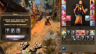 Drakensang Online-Проход босса Кали и кач шмота
