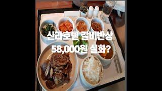 국내호텔BEST| 서울신라호텔 스위트룸/ 갈비반상, 키…