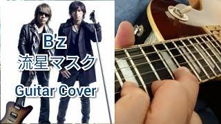 【B'z ギター】流星マスク