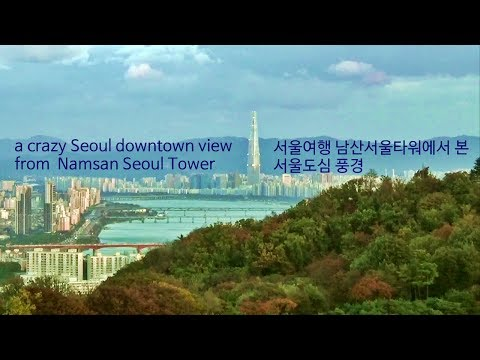 a crazy Seoul downtown view from  Namsan Seoul Tower 서울여행 남산서울타워에서 본 서울도심