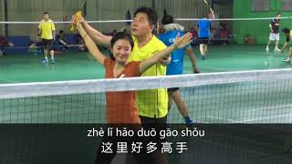 Upper Intermediate Conversational Chinese | Chatting with Badminton Players in Beijing