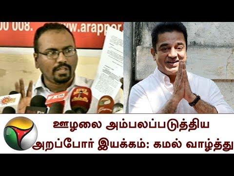 ஊழலை அம்பலப்படுத்திய அறப்போர் இயக்கம்: கமல் வாழ்த்து | Kamal Thanks To Arappor Iyakkam | Corruption