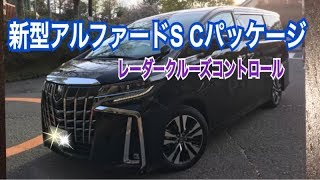【レーダークルーズコントロール】高速・渋滞で自動運転! 新型アルファードSCパッケージ